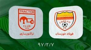 3 امتیاز تراکتورسازی در خوزستان مقابل فولاد