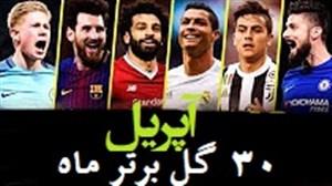 30 گل برتر ماه آپریل در لیگ های معتبر فوتبال دنیا
