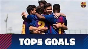 5 گل برتر آکادمی بارسلونا (13-02-97)