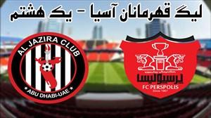 خلاصه بازی الجزیره امارات 3 - پرسپولیس 2