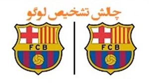 چالش و مسابقه تشخیص صحیح لوگوی باشگاهها