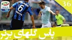 پاس گلهای برتر هفته 36 لیگ سری آ ایتالیا