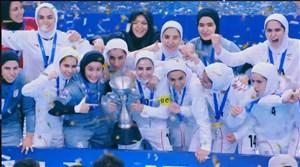 اهدای مدال و جام قهرمانی به تیم فوتسال بانوان ایران
