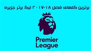 برترین گلهای فصل 18-2017 لیگ برتر جزیره