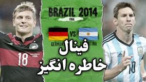 بازی خاطره انگیز آلمان - آرژانتین فینال 2014