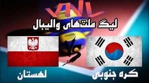 خلاصه والیبال لهستان 3 - کره جنوبی 0 (لیگ ملتهای والیبال)