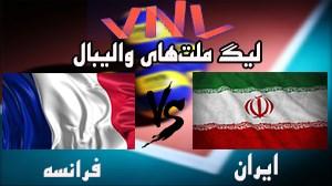 خلاصه والیبال فرانسه 3 - ایران 1 (لیگ ملتهای والیبال)