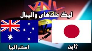خلاصه والیبال استرالیا 1 - ژاپن 3 (لیگ ملتهای والیبال)