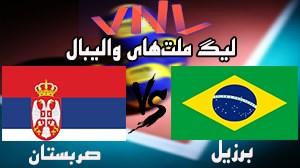 خلاصه والیبال  صربستان 0 - برزیل 3