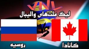 خلاصه والیبال روسیه 3 - کانادا 0
