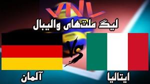 خلاصه والیبال آلمان 1 - ایتالیا 3