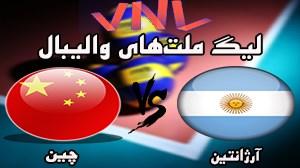 خلاصه والیبال چین 3 - آرژانتین 0 (لیگ ملتهای والیبال)