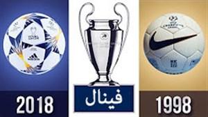 توپ های فینال لیگ قهرمانان اروپا از سال 1998 تا 2018