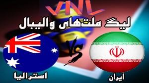 خلاصه والیبال استرالیا ۰ - ایران ۳
