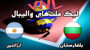 خلاصه بازی والیبال بلغارستان 3 - آرژانتین 1