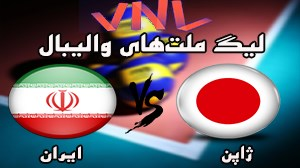خلاصه بازی ایران 1 - ژاپن 3
