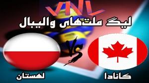 خلاصه والیبال لهستان 3 - کانادا 1 (لیگ ملتهای والیبال)