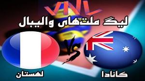 خلاصه والیبال فرانسه 3 - استرالیا 0 (لیگ ملتهای والیبال)
