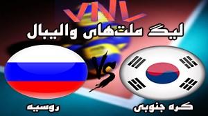 خلاصه والیبال کره جنوبی 0 - روسیه 3 (لیگ ملتهای والیبال)