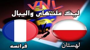 خلاصه والیبال لهستان 3 - فرانسه 0