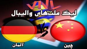 خلاصه والیبال چین 1 - آلمان3