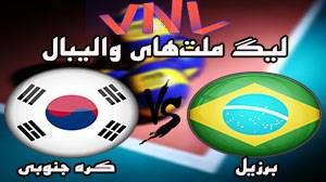 خلاصه والیبال برزیل 3 - کره جنوبی 0