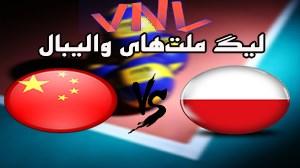 خلاصه بازی لهستان 3 - چین 0 (گزارش اختصاصی)