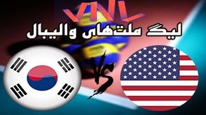 خلاصه والیبال کره جنوبی 0 - آمریکا 3