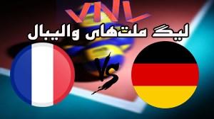 خلاصه والیبال آلمان 0 - فرانسه 3