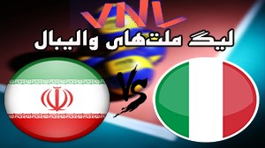 خلاصه والیبال ایران 0 - ایتالیا 3 (لیگ ملت ها)