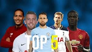 5 مدافع میانی برتر لیگ برتر جزیره