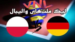خلاصه والیبال لهستان 1 - آلمان 3