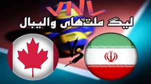 خلاصه والیبال ایران 1 - کانادا 3
