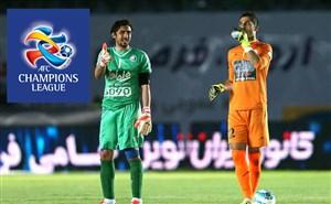 رحمتی و مظاهری، کاندیداهای بهترین سیو لیگ قهرمانان آسیا