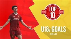 برترین گلهای آکادمی لیورپول در فصل 18-2017