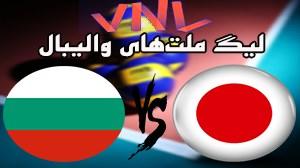 خلاصه والیبال ژاپن 0 - بلغارستان 3 (لیگ ملت ها)