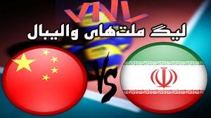 خلاصه والیبال چین 0 - ایران 3 (لیگ ملت ها)