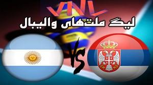 خلاصه والیبال آرژانتین 1 - صربستان 3(لیگ ملت ها) گزارش اختصاصی