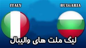 خلاصه والیبال ایتالیا 3 - بلغارستان 1 (لیگ ملت ها)