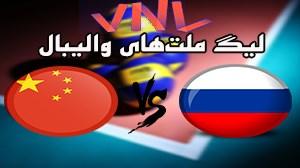 خلاصه والیبال روسیه 3 - چین 0