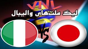 خلاصه بازی ژاپن 3 - ایتالیا 2 (لیگ ملت ها)