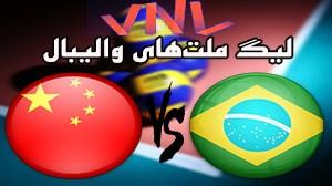 خلاصه والیبال چین 0 - برزیل 3 (لیگ ملت ها)