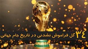 34 گل فراموش نشدنی تاریخ جام جهانی