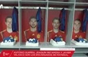 آمادگی رختکن کمپ تیم ملی اسپانیا