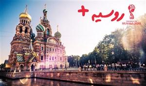 روسیه پلاس: معرفی شهرهای جام جهانی؛ میزبان ایران-مراکش