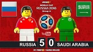 شبیه سازی لگو دیدار روسیه - عربستان