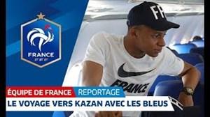 همراهی با تیم ملی فرانسه تا کازان