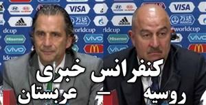کنفرانس خبری بعد از بازی روسیه - عربستان سعودی