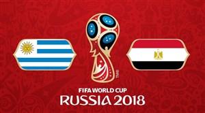 خلاصه بازی مصر 0 - اروگوئه 1 (جام جهانی روسیه)