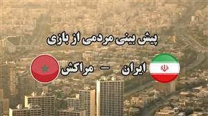پیش بینی مردمی از بازی ایران - مراکش